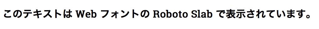 Google Fonts を実際に確認